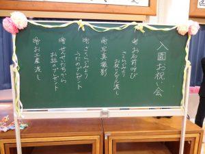 ✽進級入園お祝いの会✽
